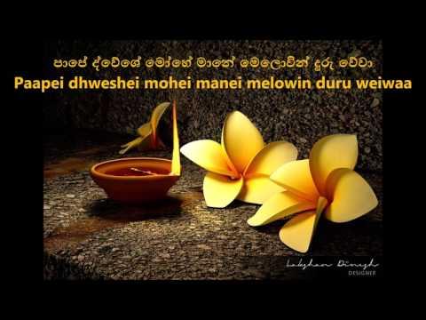 Meth mal pibidewa - Music only with Lyrics (Karaoke)