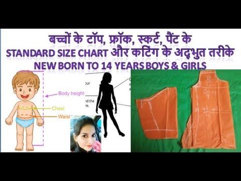 बच्चों के टॉप, फ्रॉक, स्कर्ट, पैंट के Standard size chart और कटिंग के अद्भुत तरीके