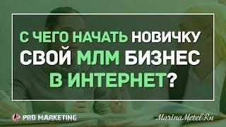 С Чего Начать Новичку свой МЛМ Бизнес в Интернет?