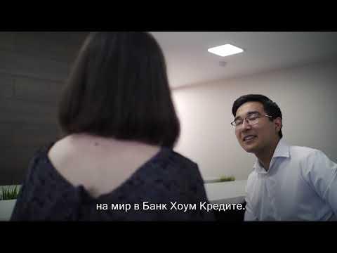 Аят о работе в Банке Хоум Кредит