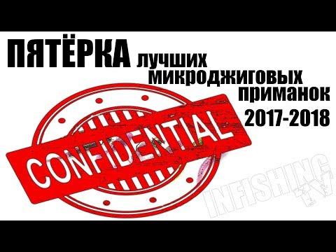 Пятерка лучших микроджиговых приманок 2017-2018