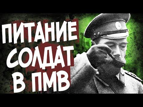 Как Кормили Русских Солдат В Первую Мировую?
