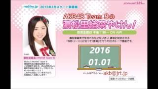 パーソナリティ:AKB48 Team8 濵松里緒菜 ゲスト:北 玲名.