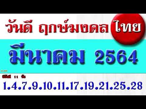 วันดี ฤกษ์มงคลของ ไทย มีนาคม 2564  (เวอชั่น ไม่มีเสียงพากย์)  เลื่อนเพื่อ ดูเวลา มงคล