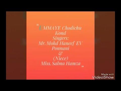 UMMAYE Chodichu Kond | Sung by Mr. Mohd Haneef EV Ponnani n (Niece) Miss. Salma Hamza.