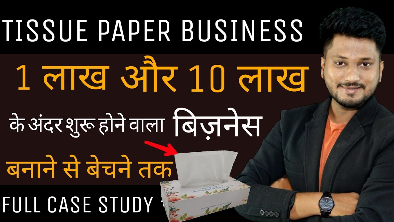 कम इन्वेस्टमेंट ओर Manufacturing से शुरू करने का सबसे सही तरीका Tissues paper making business