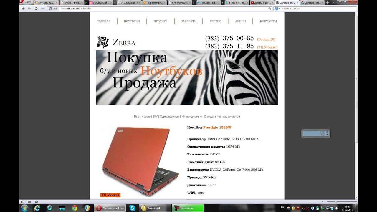 Б/У Игровой ноутбук за 20-30 тысяч рублей - YouTube