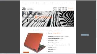 Где и как купить б/у ноутбук(Сегодня вы увидите где и как купить бу ноутбук., 2013-04-17T06:52:21.000Z)