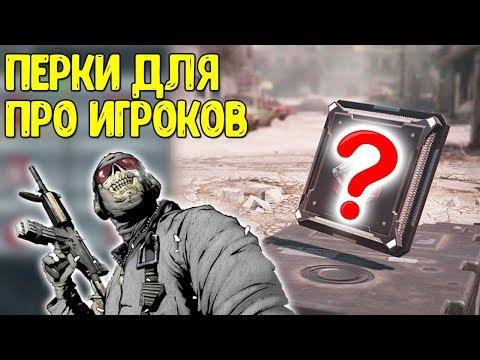 ТОП 7 ЛУЧШИХ ПЕРКОВ в Call of Duty Mobile | Играй как ПРО в COD Mobile