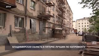 2018 05 21 Владимирская область в числе лучших по капремонту