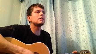 �������� ���� Руки Вверх - Чужие губы песня под гитару (Кавер) ������