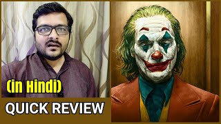 Joker (2019) - Quick Movie Review