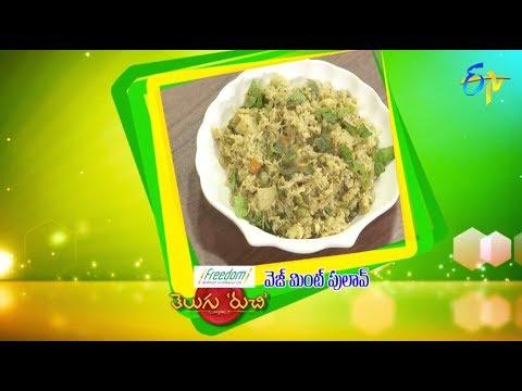 Veg Mint Pulao   Telugu Ruchi   23rd July 2018   ETV  Telugu