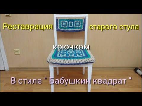 """Реставрация старого стула. Вяжем крючком. В стиле """"Бабушкин квадрат"""""""