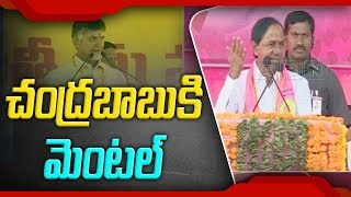 War of Words Between CM Chandrababu Naidu and KCR | ABN Telugu