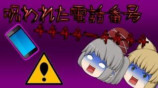 【ゆっくり茶番】呪いの電話番号に掛けた結果すごいことになった!! thumbnail