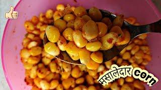 Chatpata Easy Sweet Corn | Masala Corn Recipe In Hindi