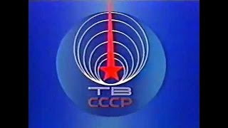 USSR TV End of Day Sign-off with Anthem (Translated into English + Subtitled)