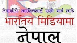 भारतिय मिडियामा आयो नेपाल सम्बन्धि यस्तो खबर !