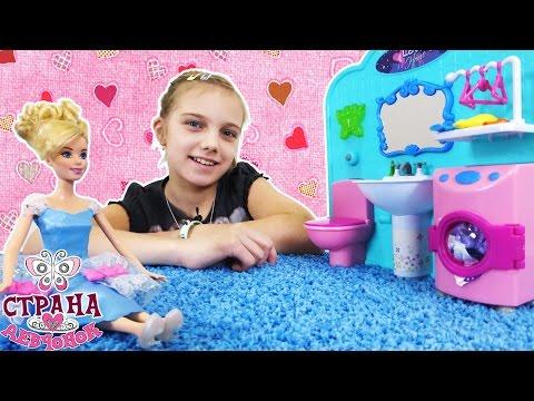 ЗОЛУШКА и ЮЛЯ: новая ванная для принцессы. 13+