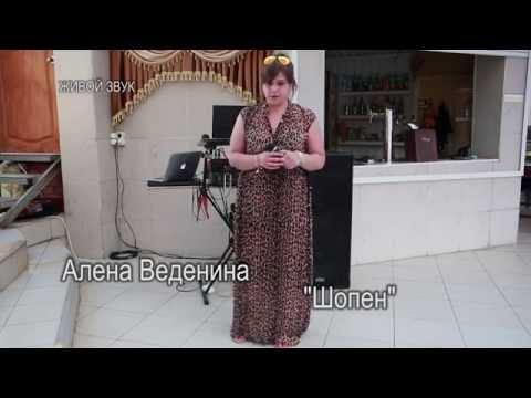 Видео, Алена Веденина - Шопен