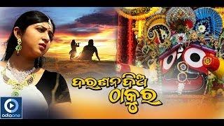 Jagannath Bhajan   Darshan Diya Thakura   Odia Devotional Songs   Gopo Dande Aau   Sailabhama