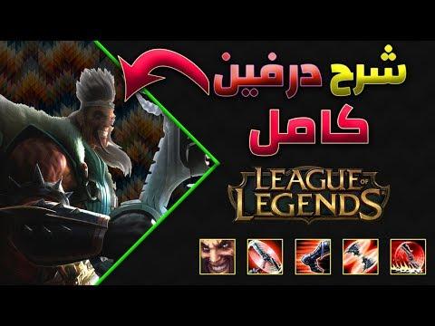 ليج اوف ليجند شرح دريفين كامل اى دى سى  league of legends draven ADC complete guild