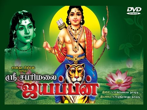 Sree Sabarimala ayyapan (1961) | lord Ayyapa | Sabaraimalai Temple | Full Tamil Movie