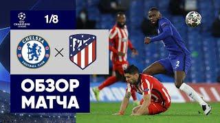 17 03 2021 Челси Атлетико Обзор матча 1 8 финала Лиги чемпионов