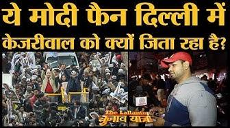 Delhi Election में AAP या BJP, किसके साथ हैं Sadar Bazar के दुकानदार और Customer | Modi | Kejriwal