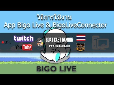 วิธีการใช้งาน Bigo Live & BigoLiveConnector by Boat Cast Gaming