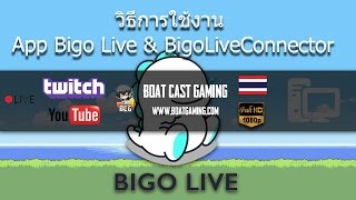 วิธีการใช้งาน Bigo Live & BigoLiveConnector by Boat Cast Gaming
