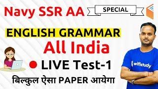9:00 AM - Navy SSR AA 2019   English Grammar by Sanjeev Sir   All India Live Test- 1