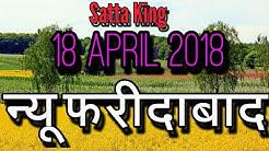 Satta King 18 April 2018 || NEW FARIDABAD SATTA || UNCUT GAME