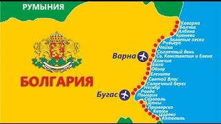 Болгария. Обзор курортов. Где отдохнуть летом - наши рекомендации(Обзор болгарских курортов и наши рекомендации. Где и какой части Болгарии отдохнуть летом, где самые лучшие..., 2016-02-05T14:17:22.000Z)