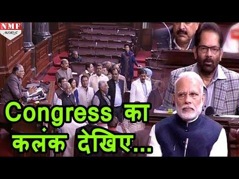 देखिए कैसे Rajya Sabha में Congress अपने कलंक को छिपा रही है, Naqbi ने सब किया उजागर