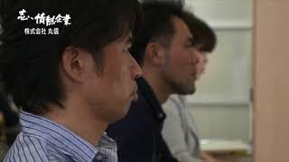 志、情熱企業|2018年6月16日放送 株式会社丸信 thumbnail