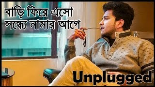 Shondhye Namar Aagey | Bidaay Byomkesh | Abir | Sohini | Ishan | Saqi | SVF | unplugged cover Ayan