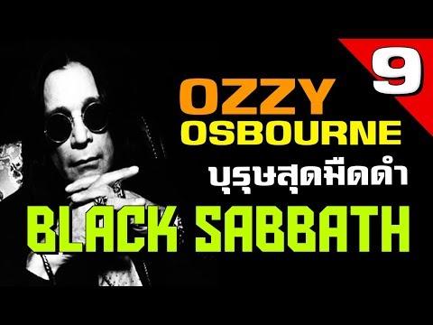 [EP.9] ประวัติ Ozzy Osbourne บุรุษสุดมืดดำ แห่งคณะ Black Sabbath