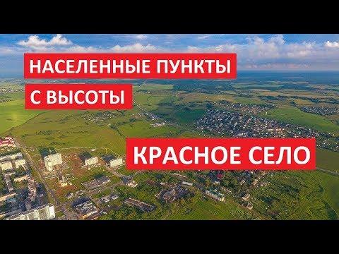 Населенные пункты с высоты: Красное Село, Красносельский район, Санкт-Петербург