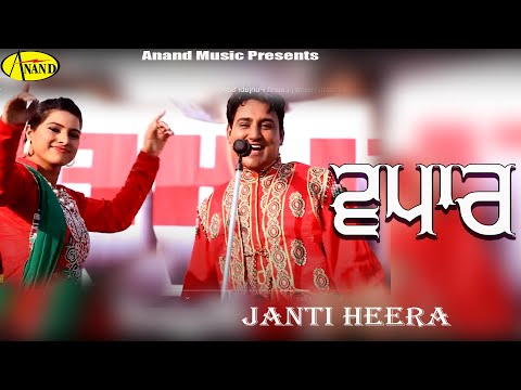 Vapaar Janti Heera    Brand New    [ Official Video ] Anand Music