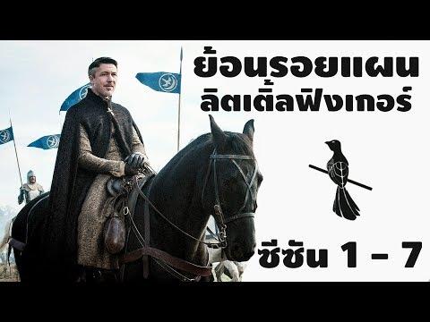 Game of Thrones ย้อนรอยแผน Littlefinger ซีซัน 1-7