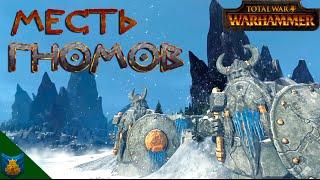 Total War: Warhammer МЕСТЬ ГНОМОВ | Как уничтожить Хаос