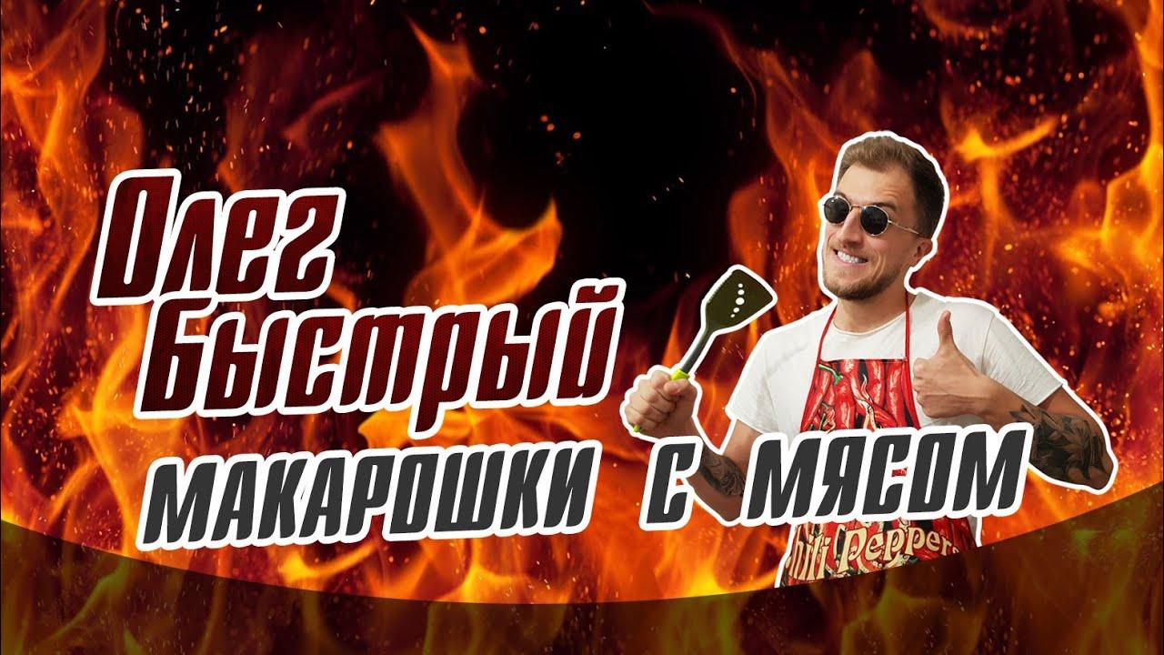 Олег Быстрый и его рецепты - Макароны с мясом
