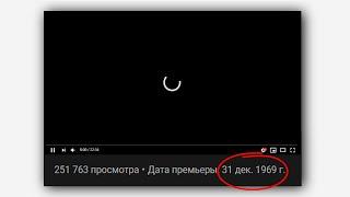 Это Видео на Ютуб из прошлого 1969 года Странный Баг Youtube