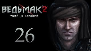 The Witcher 2 (Ведьмак 2) - Глава 2 [#26]