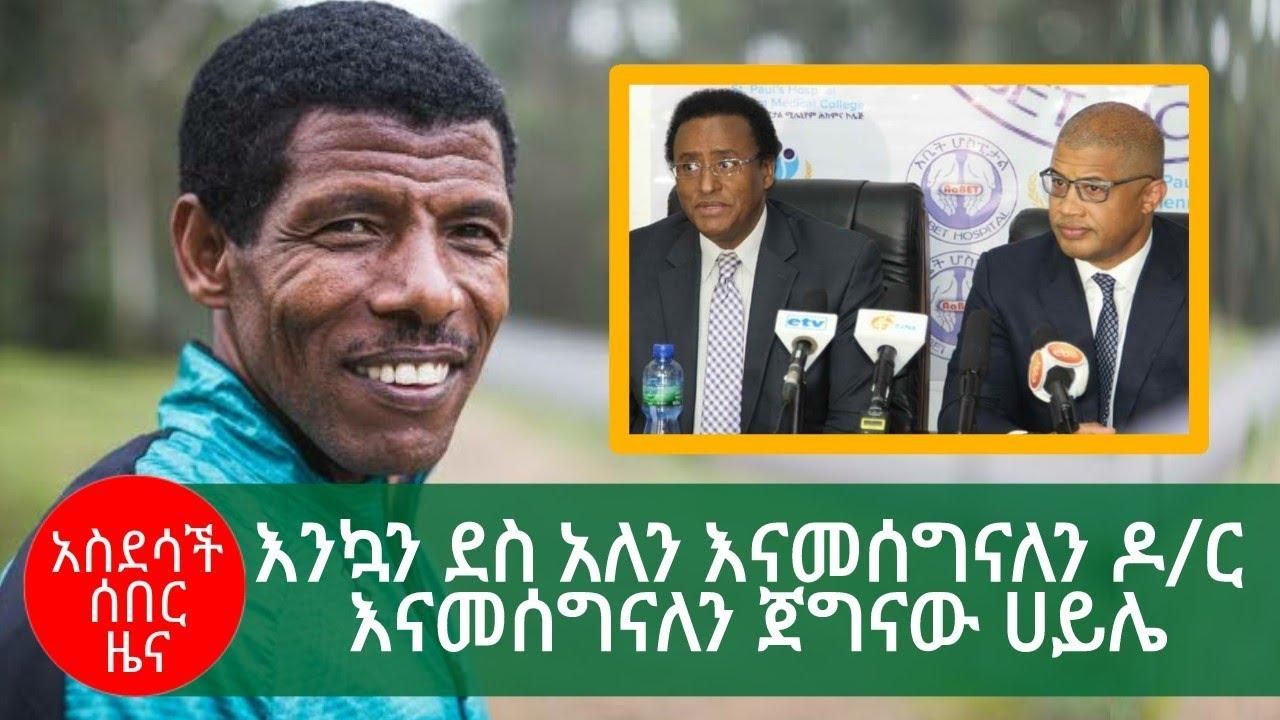 Ethiopia | አስደሳች ሰበር ዜና - እንኳን ደስ አለን እናመሰግናለን ዶ/ር እናመሰግናለን ሀይሌ