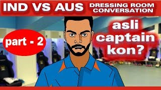 IND Vs AUS  ODI | Dressing room conversation | Part 2
