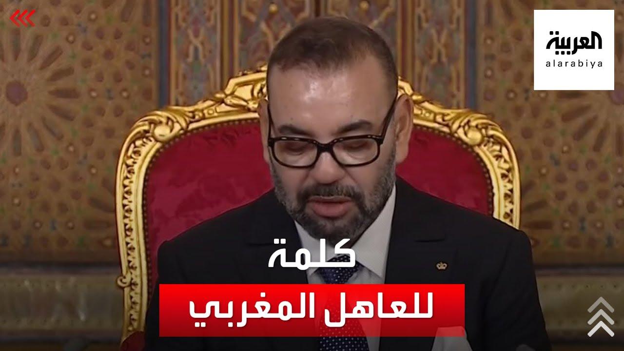 الملك محمد السادس: المغرب قوي بوحدته الوطنية ومؤسساته  - نشر قبل 6 ساعة