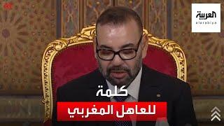 الملك محمد السادس: المغرب قوي بوحدته الوطنية ومؤسساته